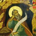 Urări şi mesaje de La mulţi ani de Sfântul Ilie 2015 | ocnamuresinfo.ro